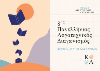 """Βράβευση της Μαρίας-Δήμητρας Κυριαζή στον 8ο Πανελλήνιο Λογοτεχνικό Διαγωνισμό Πρωτόλειου διηγήματος """" Καίτη Λασκαρίδη"""""""